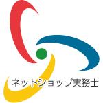 ネットショップ実務士ロゴ
